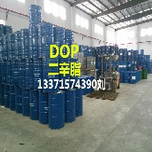 山东DOP二辛酯生产厂家邻苯二甲酸二辛酯价格