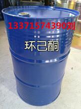 山东环己酮生产厂家国标99.96环己酮价格桶装环己酮供应商图片