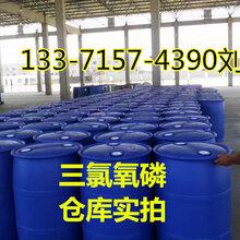 山东三氯氧磷生产厂家国标优品级三氯氧磷价格现货三氯氧磷多钱一吨图片
