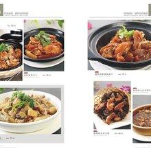 客家菜菜谱设计美食摄影菜谱设计