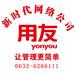 枣庄用友软件总经销0632-6266111