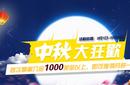 中秋大狂欢,凡在香港银河入金一千美金即送美心月饼图片