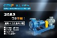 IHF40-25-200衬氟离心泵