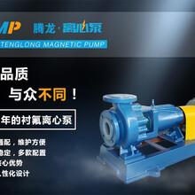IHF40-25-200衬氟离心泵图片