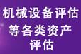 巴音郭楞酒店评估鱼塘评估苗木评估砖厂评估加工厂评估食品厂损失评估