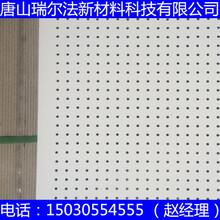 纖維穿孔吸音板、吸聲板廠家,全國發貨、免費樣品郵寄圖片