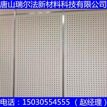 吉林市豐滿區墻面吸音板工業吸音材料圖片