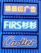 广州LED发光字广州番禺LED发光字广州钟村LED发光字