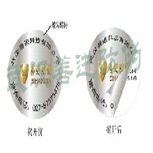 宜昌农药种子溯源防伪标签二维码防伪厂家供应价格实惠