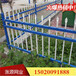 青岛涨源提供各种优质的锌钢护栏(可定制)