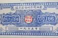 重庆渝中古董古玩古币纸币粮油布票免费鉴定交易