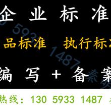 收藏宝贝分享深圳市企业标准备案/企标备案代理/产品标准编写代办执行标准代写