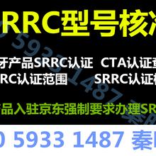 蓝牙音箱SRRC无线电型号核准认证找秦明月