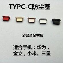 新款全铝合金TYPC-C防尘塞高档铝合金氧化高光多种颜色适合多款图片