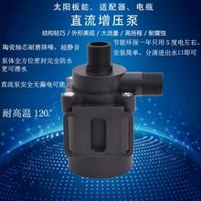 智能马桶自动启停循环无水箱马桶增压水泵锅炉热水循环水泵图片