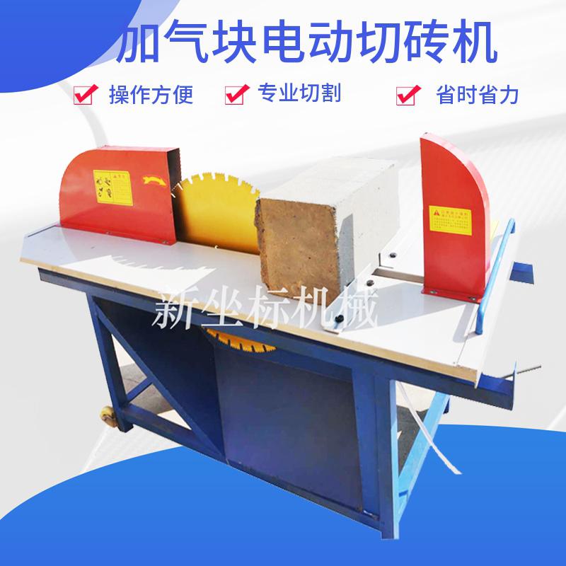 振鹏电动切砖机设备多功能木材切割器台式切割锯器械