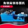 电动卷板机槽钢法兰卷圆机数控角钢法兰成型机液压角钢法兰机