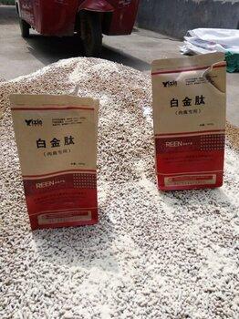 肉禽专用白金肽拌料1