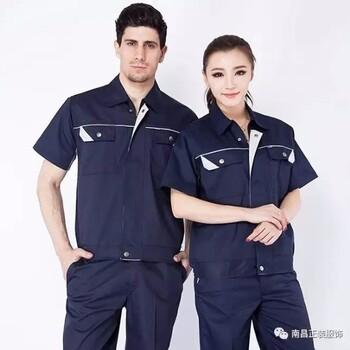 南昌工作服制服清洁服厂服订购专业设计厂家定做