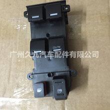 本田CRV前左玻璃升降器开关35750-SWA-K01图片