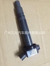 豐田皇冠銳志點火線圈高壓線圈90919-02250圖片