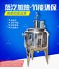 蒸汽加热反应釜实验室反应釜复合肥专用反应罐厂家直销