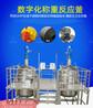 广州厂家供应500L反应釜称重器化工称重数字传感器