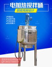 高脚圆底搅拌桶五金不锈钢储桶电加热拌料桶化工搅拌罐