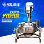 300L行星燃气夹层锅旋转刮边刮壁炒锅专业制造卤肉夹层锅图片