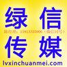 中山绿信计算机科技有限公司(刘涛)