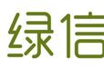 青岛要推广找哪家广告公司好_青岛绿信汇