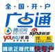 海南广点通开户_广点通广告投放_广点通服务商