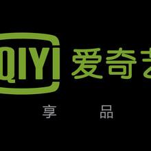 苏州爱奇艺视频广告推广联系电话_苏州绿信汇
