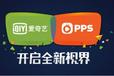 天津爱奇艺视频广告推广联系电话_天津绿信汇