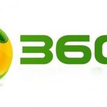 北京360框架广告投放电话_360信息流开户电话图片