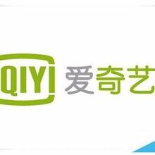 宝鸡爱奇艺视频广告推广联系电话_宝鸡绿信汇