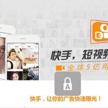 深圳快手广告商联系电话_快手广告_快手开户推广图片