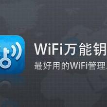 wifi钥匙信息流广告_wifi钥匙推广开户_wifi钥匙广告图片