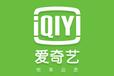 岳阳爱奇艺视频广告推广联系电话_岳阳绿信汇