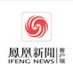 合肥凤凰新闻广告投放_凤凰信息流广告开户
