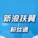 河南新浪粉丝通推广_新浪粉丝通广告开户