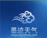 贵州墨迹天气广告投放_墨迹天气开户