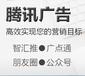 河南腾讯广点通广告投放_广点通广告开户