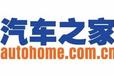 河南汽车之家广告投放_汽车之家广告开户