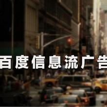 杭州百度信息流广告投放_百度信息流开户图片