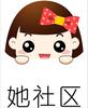 杭州她社区广告投放_她社区信息流开户