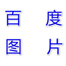 杭州百度图片推广_百度图片广告价格图片