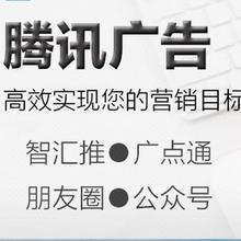 广州腾讯广点通客服联系电话_广点通广告开户图片