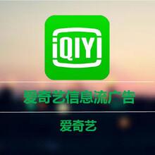 光明新区爱奇艺视频推广_爱奇艺广告开户图片