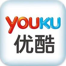 广州优酷代理电话_广州优酷开户电话图片